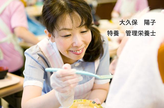 「食から考える介護」イメージ