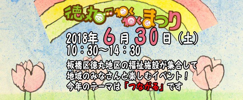 地域一大イベント!6/30は徳丸わくわく祭り