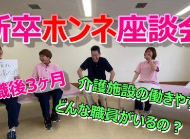 YOUTUBEにアップ☆ 新卒職員座談会